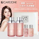 韓國 Carezone 化妝水+乳液禮盒