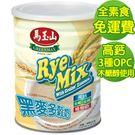 99免運【馬玉山】黑麥多榖奶850g★高...