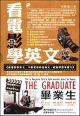 看電影學英文:大明星教你說英文,輕鬆學習零壓力(畢業生)