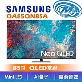 【麥士音響】SAMSUNG 三星 QA85QN85AAWXZW | 85吋 4K QLED Neo 電視 | 85QN85