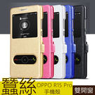 蠶絲 OPPO R15 Pro 雙開窗蠶...