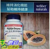 [COSCO代購 ] Webber Naturals 綜合消化酵素咀嚼片 270片 兩組 _W112987