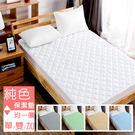 100%台灣嚴選製造  單/雙/加  防塵防汙保潔墊