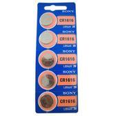 SONY  CR1616  硬幣式鋰電池【5入/卡】