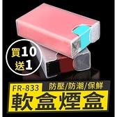 『時尚監控館』(FR833)軟盒煙盒 防潮防壓軟盒香煙盒專用 塑膠煙盒 塑膠菸盒 透明煙盒 透明菸盒
