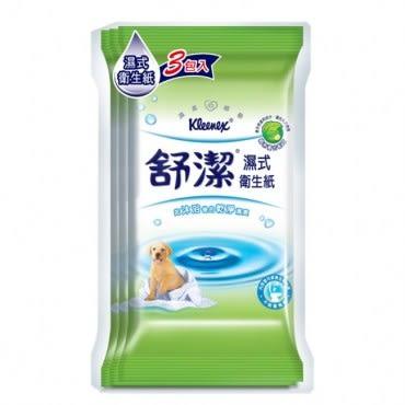舒潔 濕式衛生紙隨身包10抽(3包 x18袋/箱)
