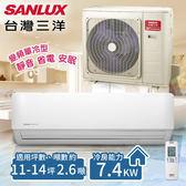 【台灣三洋SANLUX】11-14坪 變頻單冷分離式冷氣。 一對一 /SAE-V74F+SAC-V74F(含基本安裝)
