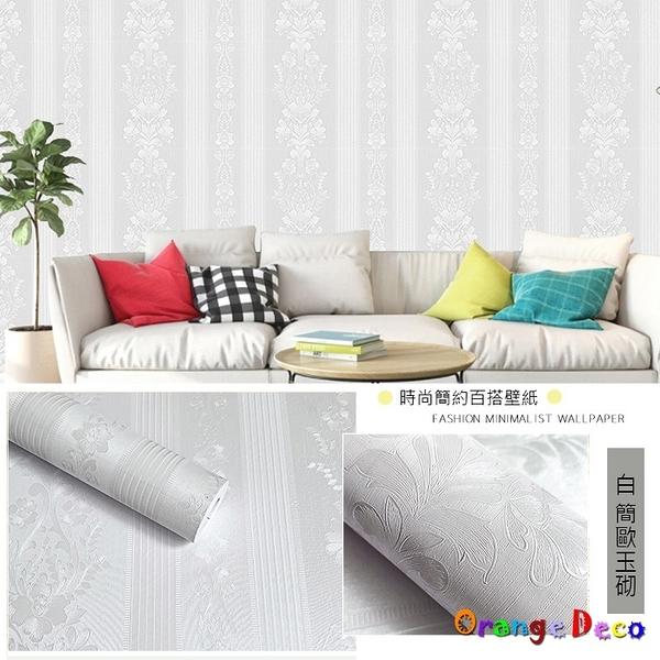 【橘果設計】簡歐風格 自黏壁紙 10米長 多款可選 DIY組合壁貼牆貼室內設計裝潢