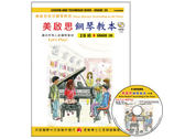 小叮噹的店- FJH2066 《美啟思》成功鋼琴教本-2B級+CD