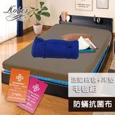 床墊 毛毯組防蟎抗菌 5cm 5尺 釋壓型 雙人記憶床墊+毛毯組