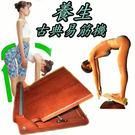 養生古典易筋機(又叫足部拉筋板/柔軟體操板/易筋板/拉筋器/足部站立板)