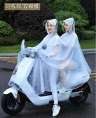 電動摩托車雨衣遮臉雙人男女成人騎行電瓶車透明母子防水雨披  【快速出貨】