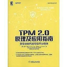 簡體書-十日到貨 R3Y【TPM 2.0原理及應用指南 新安全時代的可信平臺模組】 9787111582014 機械