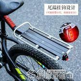 自行車後座 自行車貨架快拆式鋁合金自行車貨架山地車公路車后馱包尾架裝備 名創家居igo