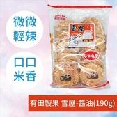 有田製果 雪屋-醬油(190g) 米餅