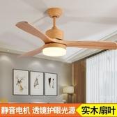 吊扇 北歐實木吊扇燈 客廳餐廳臥室風扇燈變頻歐式簡約原木色帶燈吊扇 LX 非凡小鋪