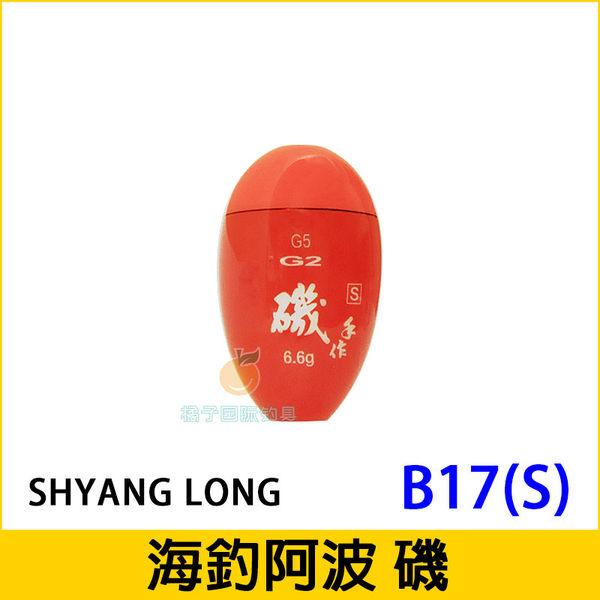 橘子釣具 SHYANG LONG翔龍 海釣阿波磯浮標 B17(S)