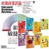 《HBR哈佛商業評論》1年12期 贈 梁亦鴻老師的3天搞懂系列(全8書)