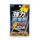◎相機專家◎ 現貨 Kenko DF-BW301 乾燥劑 1入 吸濕除霉 乾燥包 防潮包 重複使用 可日曬 公司貨