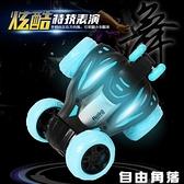 電動賽車玩具兒童翻滾特技車遙控器360度翻斗車可充電池男孩越野 自由角落
