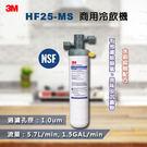 3M HF25-MS 商用型活性碳抑垢淨水器✔過濾孔徑1微米✔總處理量37854公升✔3M原廠✔水之緣