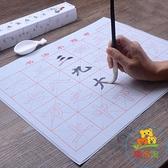 兒童練習毛筆字帖水寫布套裝練毛筆字臨摹萬次練字水洗布字貼樂淘淘