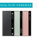Samsung Galaxy Note20 全透視感應皮套 原廠皮套 原廠配件