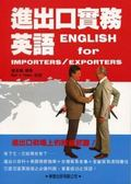 (二手書)進出口實務英語