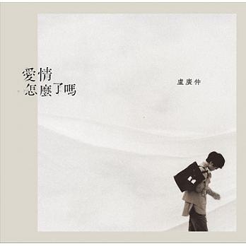 盧廣仲 全新單曲 愛情怎麼了嗎 EP CD 附盧廣仲首部微小說 免運 (購潮8)