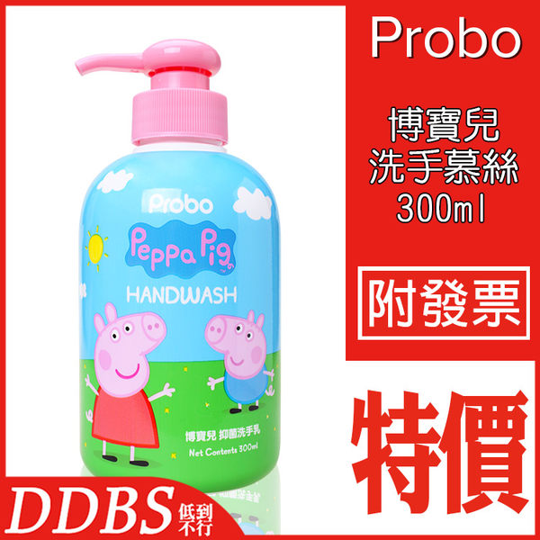 【DDBS】Probo 博寶兒 佩佩豬抑菌護手三效洗手乳 300ml  (兒童/幼兒/抗菌洗手)