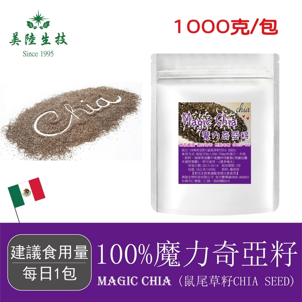 【美陸生技】100%魔力奇亞籽Chia Seed【1000g/包】AWBIO