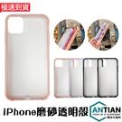 iPhone SE 2020 11 Pro X Xs Max XR 7 8 plus 手機殼 素面 磨砂 透明背蓋 彩色邊框 四角氣囊 保護殼