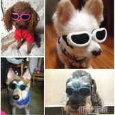 寵物眼鏡泰迪墨鏡狗狗金毛小型犬狗防風鏡搞怪貓咪太陽鏡酷貓眼鏡 城市玩家