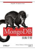 (二手書)MongoDB技術手冊