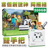 [哈GAME族]免運費●含雙手把+同捆遊戲+果凍套●XBOX ONE S 500G 我的世界 當個創世神 台灣專用機