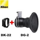 又敗家@尼康原廠Nikon取景放大器DG-2+DK-22眼罩轉接器適D7500 D7200 D5600 D5500 D3400 D3300 Fujifilm S2PRO