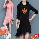 楓葉燙印連帽斜擺拼紗洋裝(2色) M~3...