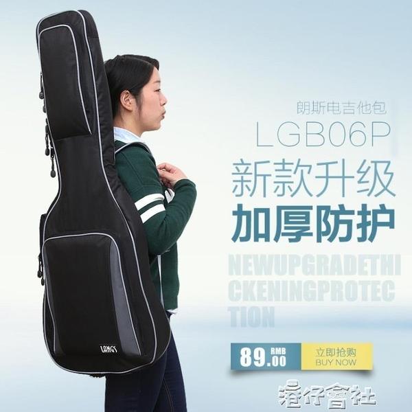 朗斯琴包升級加厚電吉他包黑雙肩吉他袋海綿加厚背包防震 免運快出