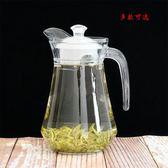 冷水壺 創意透明冷水壺玻璃耐熱防爆家用 大容量涼水杯套裝加厚扎壺