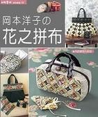 (二手書)岡本洋子の花之拼布