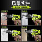 電鑽 鋰電鉆12V充電式手鉆小手槍鉆電鉆家用多功能電動螺絲刀電轉 莎瓦迪卡