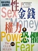 (二手書)性,金錢,權力與恐懼:電影世界的遊戲規則
