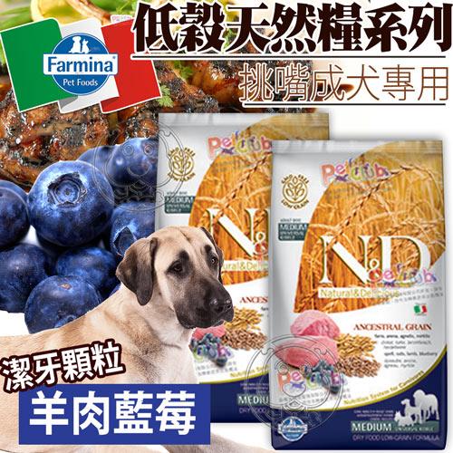 【培菓平價寵物網】(送購物金800元)(免運) 法米納》ND低穀挑嘴成犬天然糧羊肉藍莓(潔牙顆粒)12kg