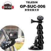 TELESIN GP-SUC-006 軟管吸盤支架 【台南-上新】 軟管 吸盤 固定架 支架 適用 GoPro HERO 7 6 5 4