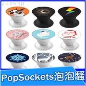 PopSockets泡泡騷一代 公司貨 手機架 自拍神器 抖音 氣囊手機支架 聖誕 樹懶 霓虹燈 霓虹雪花 造型