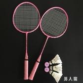 碳素兒童3-12歲羽毛球拍雙拍超輕小學生粉色藍色初學寶寶 FR11208『男人範』