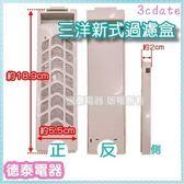 【需訂貨】三洋 洗衣機濾網 適用:SW-10UF3. 10UF8. 11UF5. 13DV8等【德泰電器】