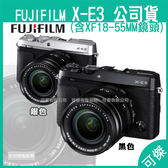 可傑 富士 FUJIFILM X-E3 X系列 2430萬有效畫素 小巧輕便 隨身攜帶 含18-55MM鏡頭 【公司貨】