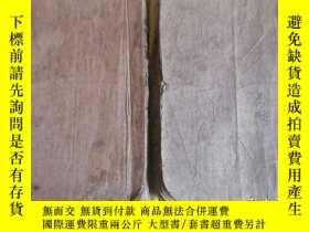 二手書博民逛書店罕見民國【俠隱記】上下二厚冊全Y102565