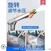 洗車水槍高壓搶家用神器伸縮水管軟管自來水沖澆花泵泡沫刷車工具
